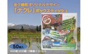 【第5位】ボックスティッシュ「nacre(ナクレ)」(金ケ崎町オリジナルデザイン】50箱