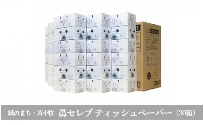 紙のまち苫小牧 鼻セレブティッシュペーパー(30箱) イメージ