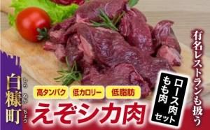 高タンパク・低カロリー・低脂肪 えぞシカ肉セット(ブロック肉)(9,000円)