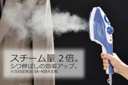 【除菌】ハンディーアイロン&スチーマー (SA-4086BL) イメージ