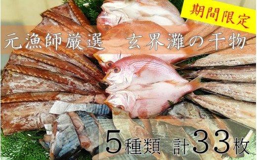 〔期間限定〕元漁師が手掛ける厳選干物5種盛セット イメージ