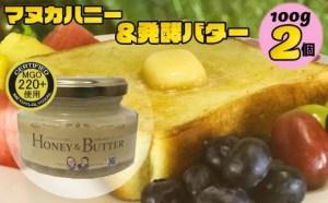 幸せのコラボ!マヌカハニー&発酵バター