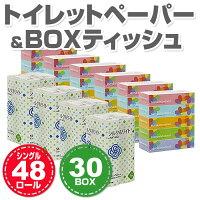 定期便12ヵ月 トイレットペーパーシングル48個&BOXティッシュ30箱  イメージ