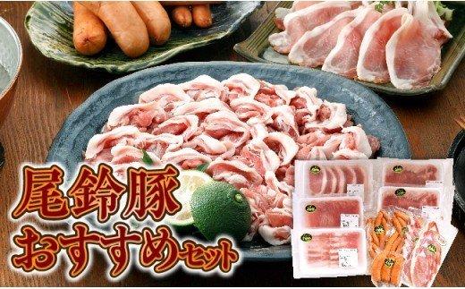 尾鈴豚のおすすめセット イメージ