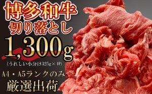 博多和牛 切り落とし 合計1.3kg(325g×4P)