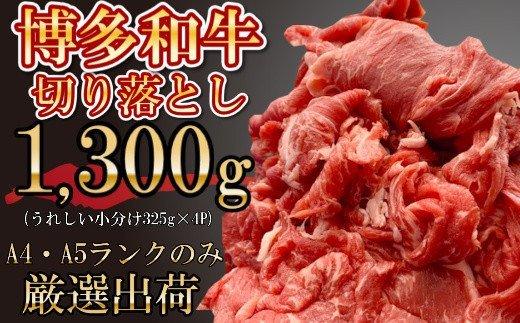 博多和牛 切り落とし 合計1.3kg(325g×4P) イメージ