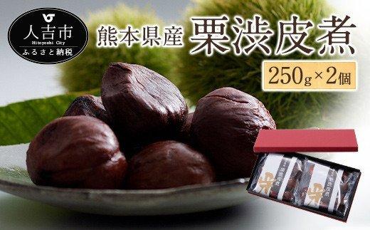 熊本県産栗渋皮煮 250g×2個 イメージ