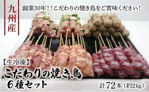 【生冷凍】 九州産 こだわりのやきとり 6種セット(計72本,約2㎏) イメージ