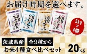 【第8位】【令和2年産】茨城県のお米4種食べくらべ20kgセット(道の駅さかいオリジナルセレクション)