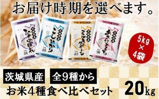 【令和2年産】茨城県のお米4種食べくらべ20kgセット(道の駅さかいオリジナルセレクション) イメージ
