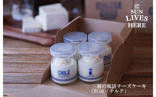 チーズケーキCHILK(チルク)4個BOX イメージ