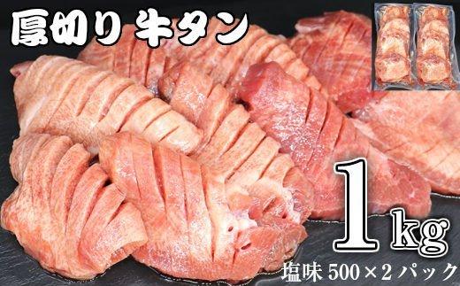 たっぷり牛タン塩味 1kg(500g×2パック) イメージ