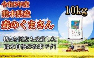 【第4位】令和2年産★熊本県産森のくまさん 10kg