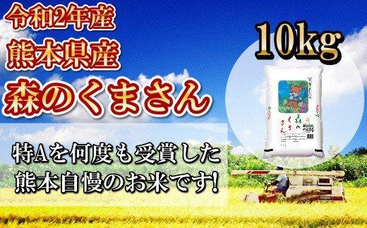 令和2年産★熊本県産森のくまさん 10kg イメージ