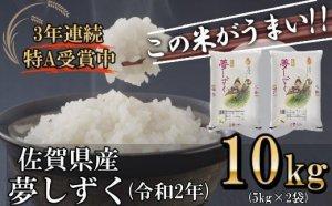 夢しずく 令和2年産 新米 10kg (5kg×2袋) 3年連続特A受賞 米