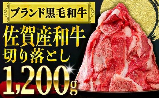 佐賀産ブランド和牛切り落とし 1.2kg  イメージ