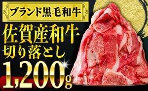 【6位】佐賀産ブランド和牛切り落とし 1.2kg