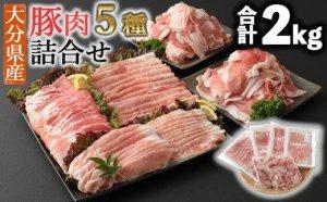 【2位】小分けされてるから便利♪大分県産 豚詰め合わせ5種(約2kg)