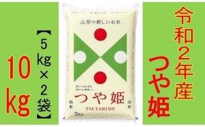 【第9位】つや姫10kg [5kg×2袋・令和2年産]