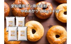 【コロナ支援 愛知県産】パン用小麦粉 ゆめあかり2.5kg×4袋(計10kg)
