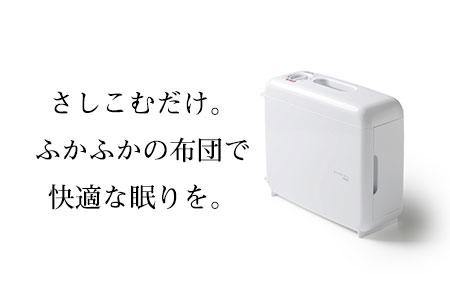 さしこむだけのふとん乾燥機 アロマドライ(FD-4149W) イメージ
