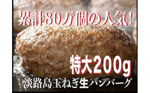 淡路島玉ねぎ 生 ハンバーグ 特大200g(無添加)冷凍5個セット イメージ