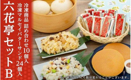 六花亭セットB(冷凍商品詰合10個入・冷凍マルセイ24個入) イメージ