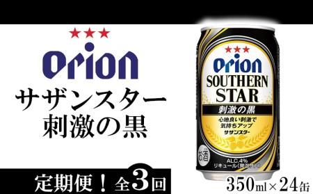 『定期便:全3回』オリオンサザンスター・刺激の黒<350ml缶・24本> イメージ