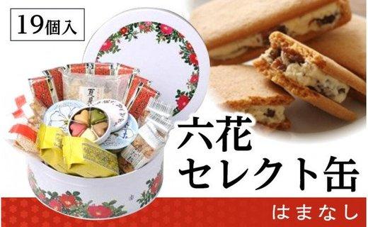 六花セレクト缶(はまなし)19個入 イメージ