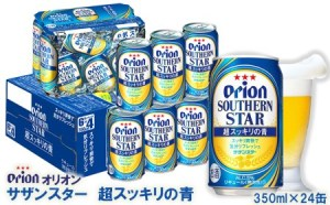 【第12位】<オリオンサザンスター>超スッキリの青 350ml缶・24本