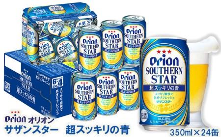 【第12位】<オリオンサザンスター>超スッキリの青 350ml缶・24本 イメージ
