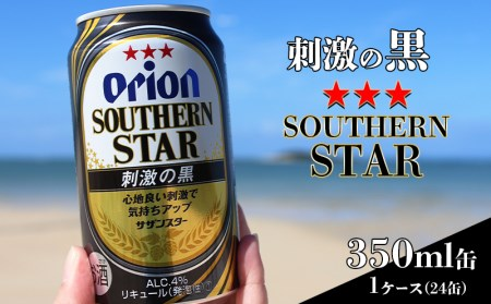 <刺激の黒>オリオンサザンスター 350ml缶1ケース(24缶) イメージ