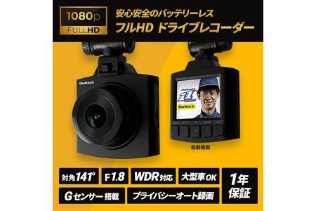 脇阪寿一氏監修 取付けと操作が簡単な ドライブレコーダー OWL-DR401G イメージ