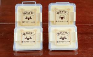 高純度 横市バター 90g×4個 寄付金額11,000円