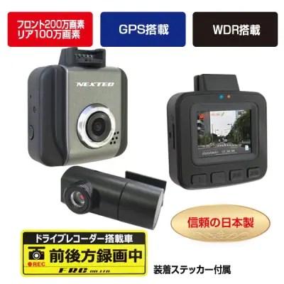 ドライブレコーダー 2カメラ 200万画素 NX-DRW22WPLUS(a28-006) イメージ