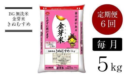 BG無洗米・金芽米きぬむすめ 5kg×6ヵ月 定期便 【毎月】 イメージ