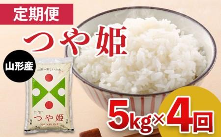 【定期便4回】特別栽培米 つや姫 5kg イメージ