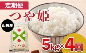 【2位】:【定期便4回】特別栽培米 つや姫 5kg