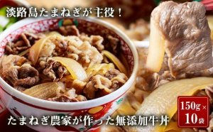 【無添加牛丼】淡路島たまねぎ牛丼 150g×10食 寄付金額10,000円