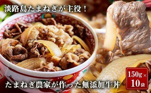 【無添加牛丼】淡路島たまねぎ牛丼 150g×10食 イメージ
