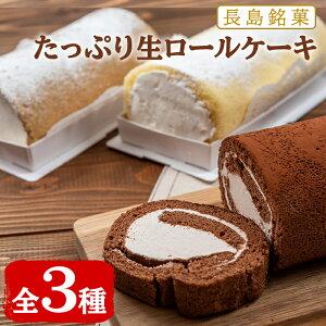 たっぷり生ロールケーキ(3種) イメージ