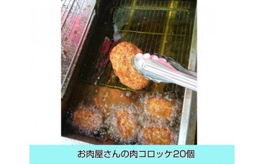 お肉屋さんの 肉コロッケ(20個) イメージ