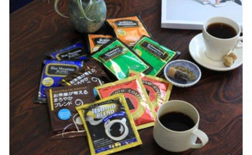 ドリップコーヒーたっぷり6種100杯詰め合わせ【煎りたて挽きたて】 イメージ