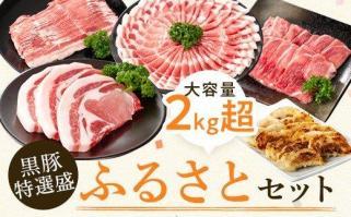 黒豚特盛ふるさとセット<約2.3kg>