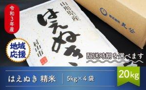 米 20kg 5kg×4 はえぬき 精米 令和3年産 寄付金額16,000円