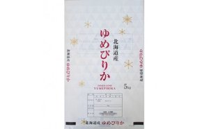 <2021年産>ゆめぴりか(精米)10kg 寄付金額15,000円
