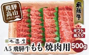 A5 飛騨牛 もも 赤身 焼肉 500g≪冷凍≫化粧箱入 寄付金額15,000円