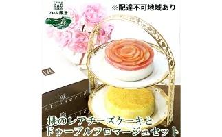 【フロム蔵王】桃のレアチーズケーキとドゥーブルフロマージュセット イメージ