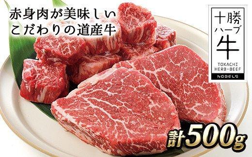 十勝ハーブ牛 ヒレステーキセット<計500g> イメージ