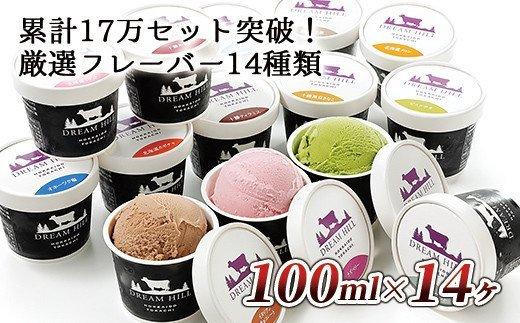 ドリームヒル よくばりアイスクリームセット<100ml×14ヶ> ★北海道の人気ジェラート店のアイス イメージ